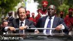 Франсуа Олланд и сенегальский президент Macky Sall