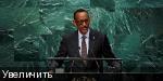 Президент Руанды Кагаме обращается к Генеральной Ассамблее Организации Объединенных Наций в Нью-Йорке. Thomson Reuters