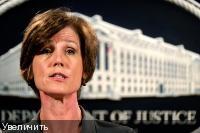 Салли Йетс стала исполняющей обязанности Генерального прокурора Департамента юстиции