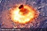 Взрыв российской термобарической бомбы. Сентябрь 2007 года.