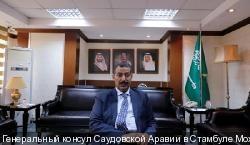 Генеральный консул Саудовской Аравии в Стамбуле Мохаммад Аль-Отейби